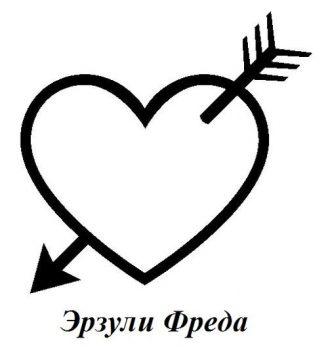 Символ Эрзули Фреда